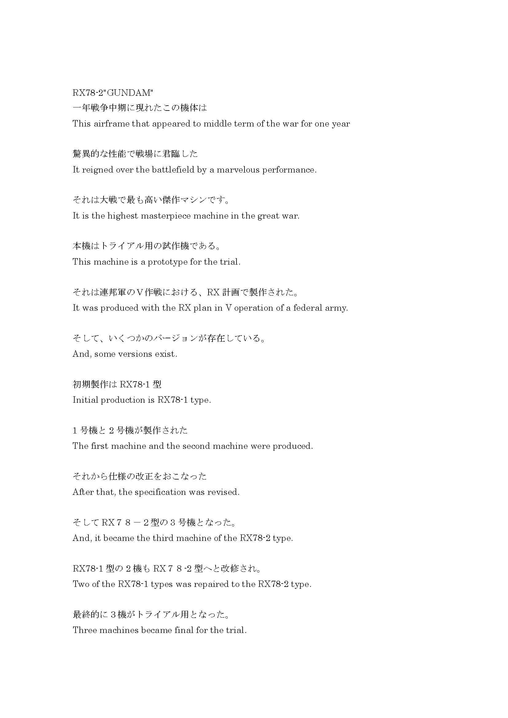 元ネタはまず日本語に それから英訳