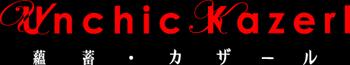うんちくカザールのロゴ
