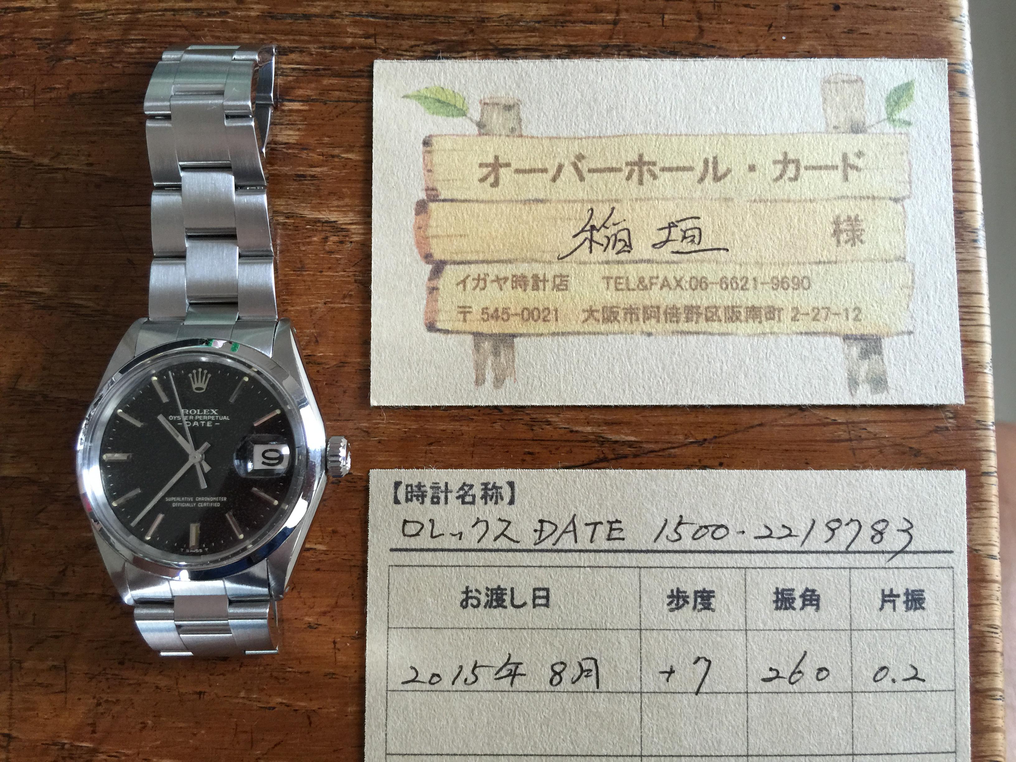 直してもらた親父の形見 40年くらい前の腕時計