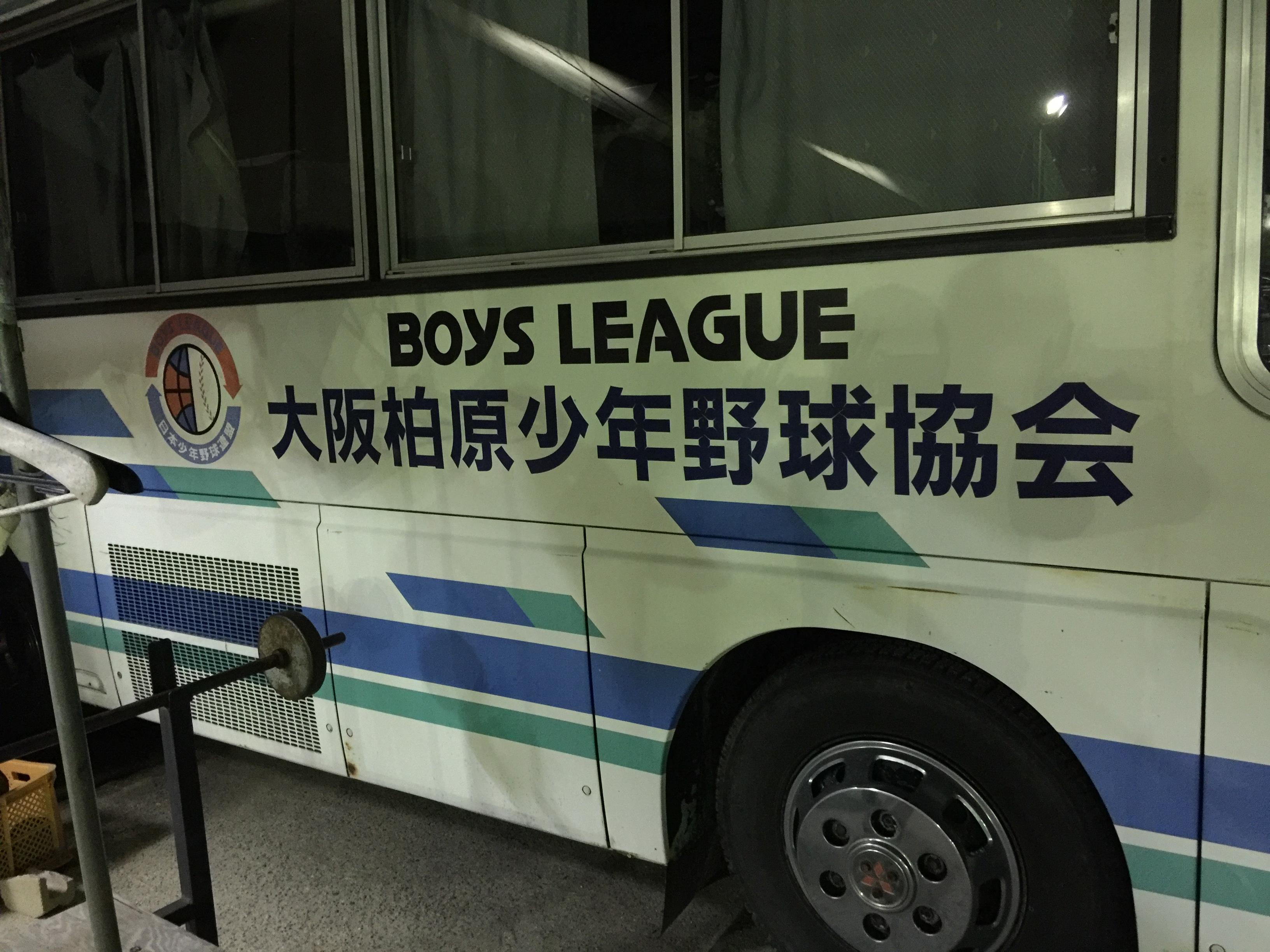 遠征に欠かせない大型バス