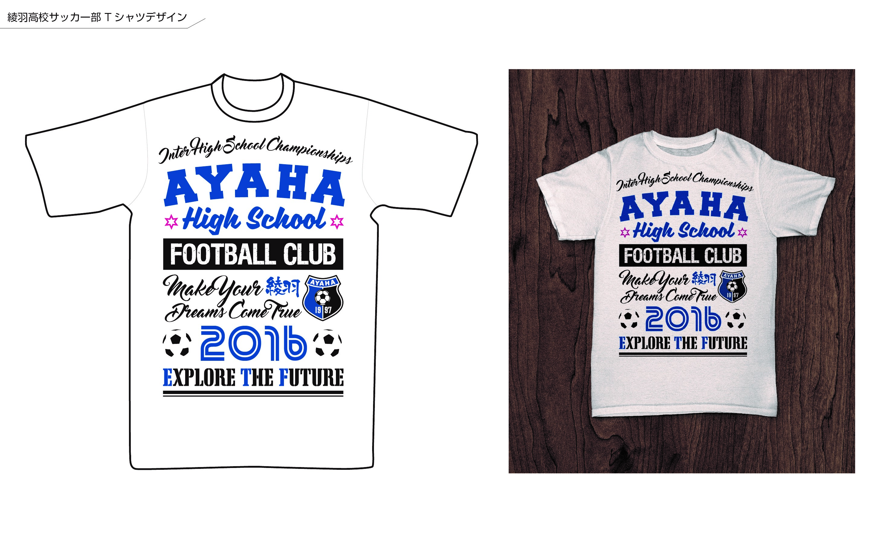 綾羽高校サッカー部応援Tシャツのデザイン例