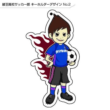 綾羽高校キーホルダー2
