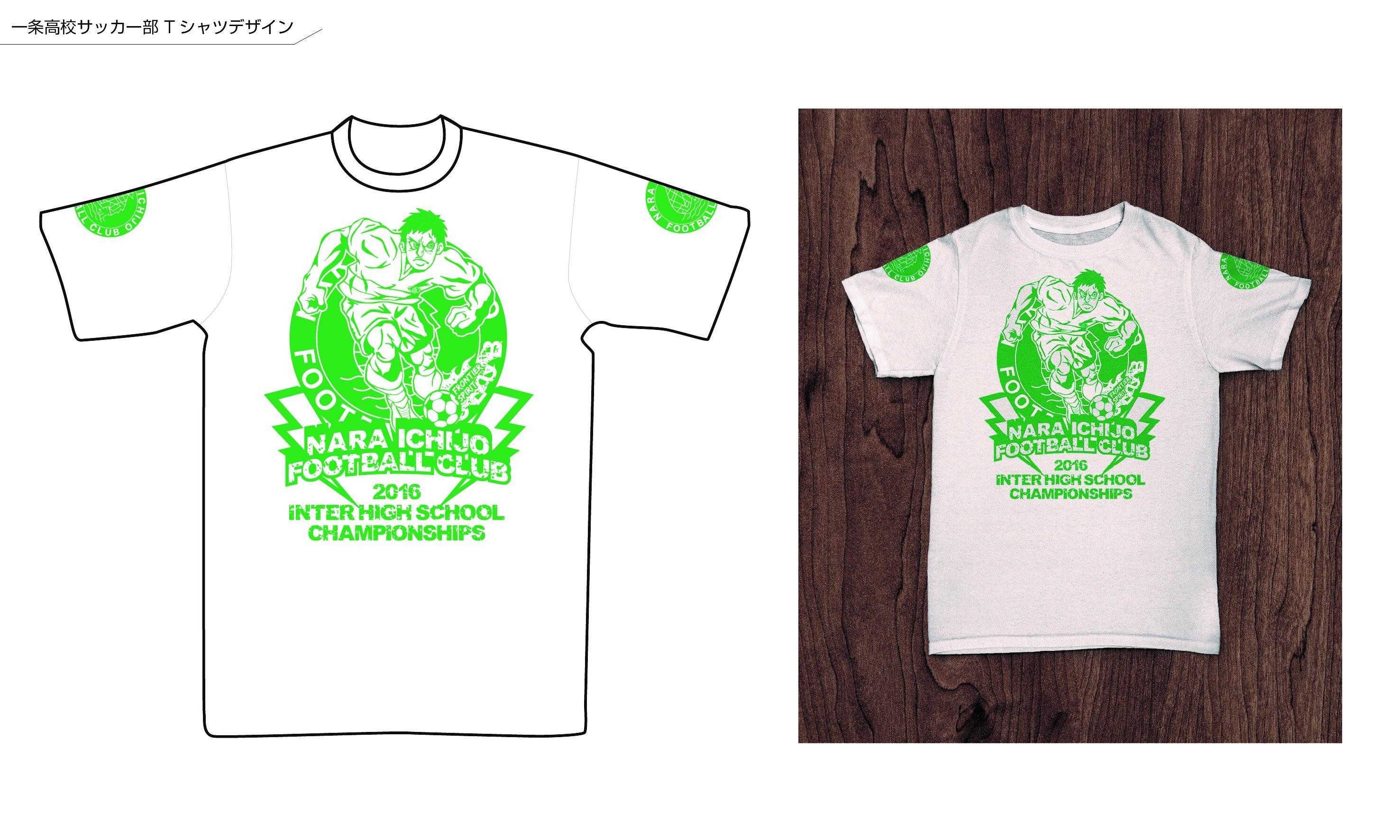 一条高校サッカー部応援Tシャツのデザイン