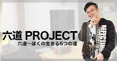 六道プロジェクト